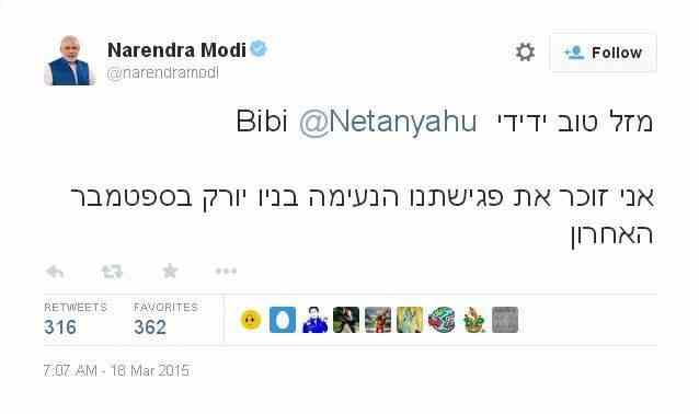 2015-03-18 modi netanyahu twitter 2