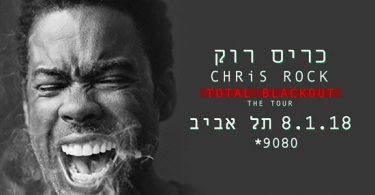 chris_rock_israel